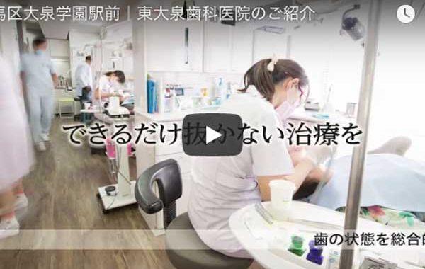 東大泉歯科医院の紹介動画