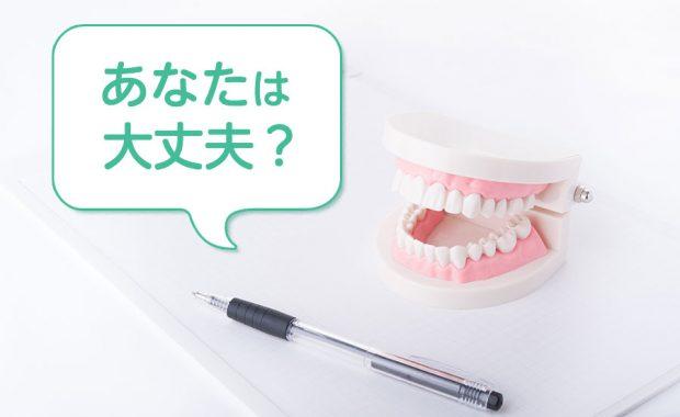 ついやってしまう、歯によくないこんな習慣