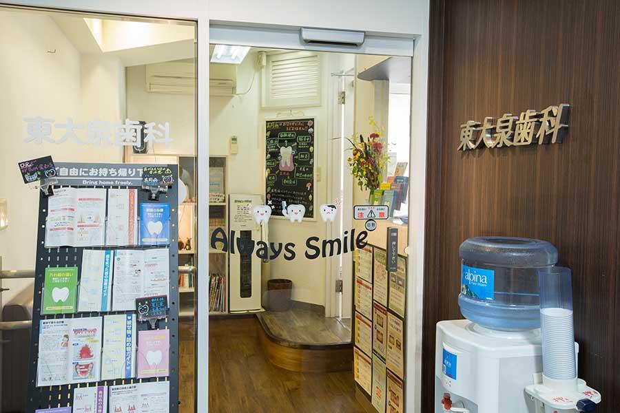 東大泉歯科医院photo