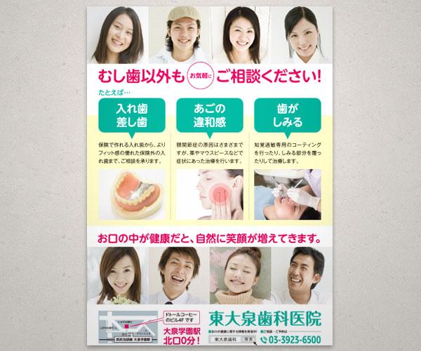 東大泉歯科医院のポスター