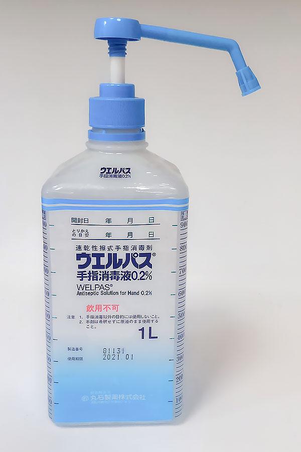 ウエルパス手指消毒液0.2